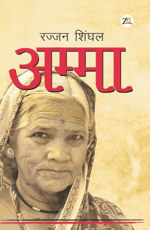 Amma – novel in Hindi
