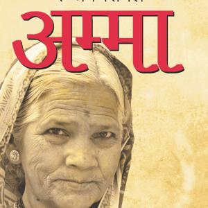 A book in Hindi