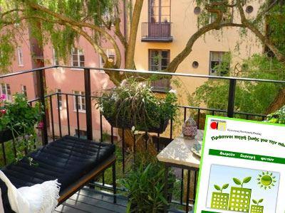«Πράσινο: Πηγή ζωής για την πόλη»