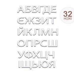 Ножі Кирилиця Алфавіт, 32 ножа, Spellbinders, COB-001
