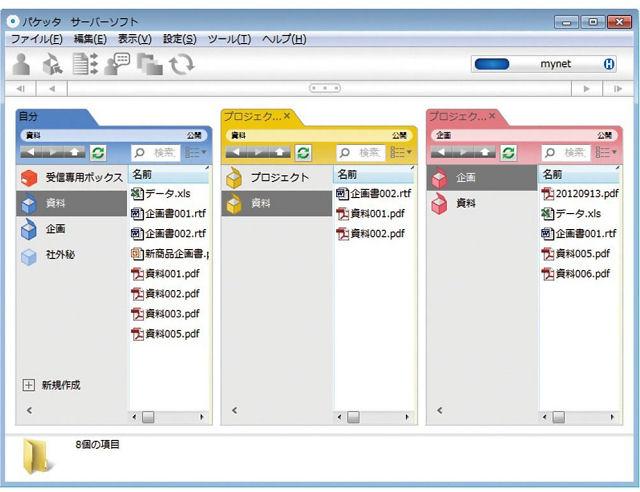 Packetta_software