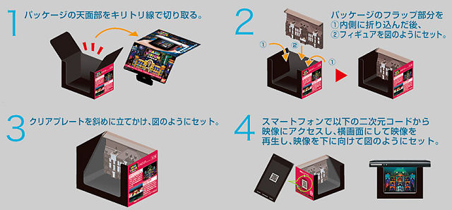 Bandai_Hakovision_setup
