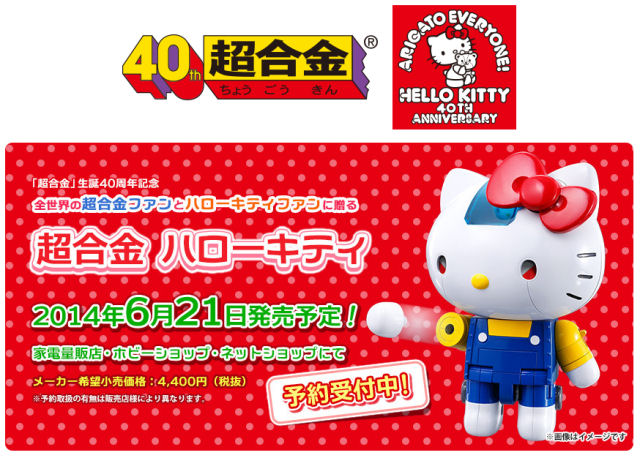 Chogokin_hello_kitty_anuncio