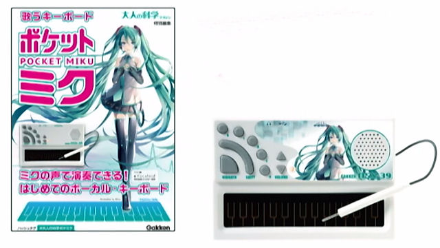 Gakken_pocket_miku_intro3