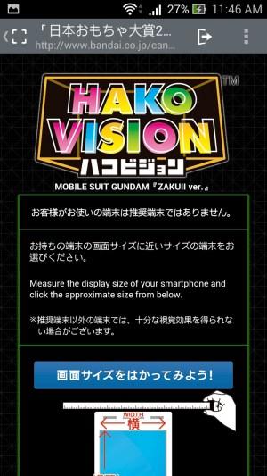 Hako_Vision_Gundam_webpage