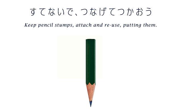 Tsunago_shapener_message_1a