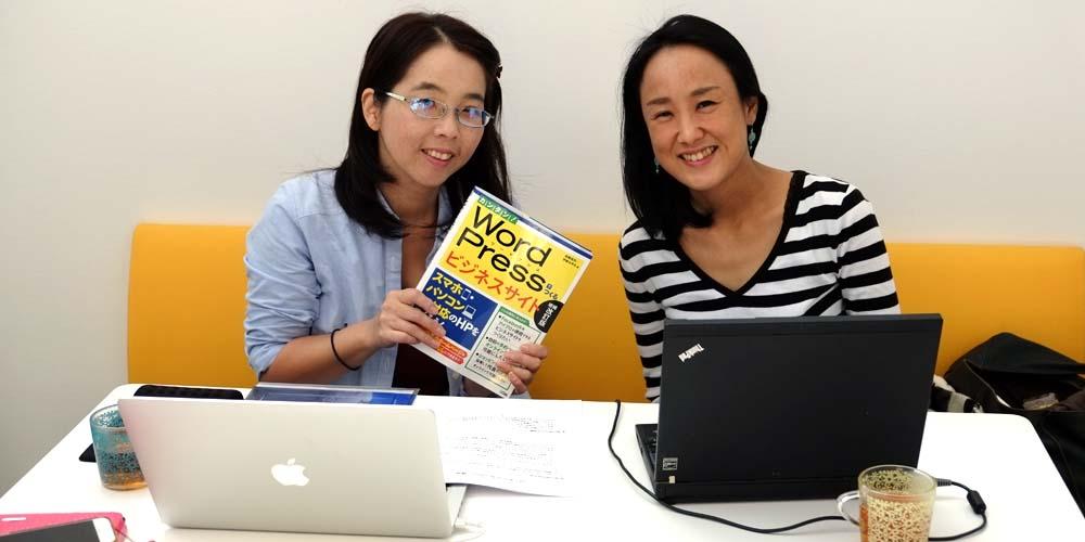 女性施術者のためのWordPress講座(まかない付き)