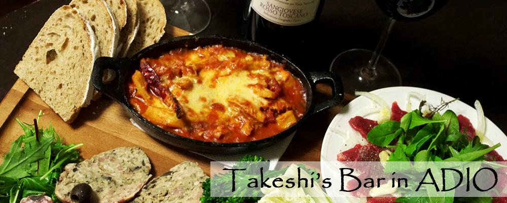 がぶ飲みワインとおいしいつまみ ★ Takeshi's Bar #3