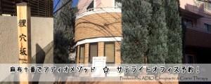 麻布十番でアディオメゾッド☆サテライトオフィス予約!