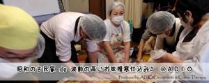 昭和の古民家 de 波動の高いお味噌寒仕込み♬