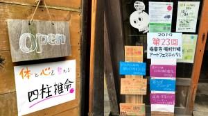 四柱推命鑑定士として、極楽寺・稲村ケ崎アートフェスティバルに出店してきました!