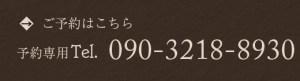 ご予約はこちら、予約専用Tel. 090-3218-8930