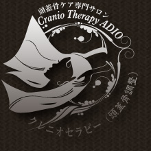 東京都足立区で唯一の頭蓋骨調整専門サロン、アディオ ストレートカイロプラクティック&クレニオセラピー