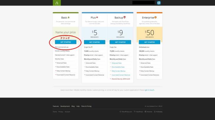 ワードプレスプラグインjetpackのAkismet無料登録方法