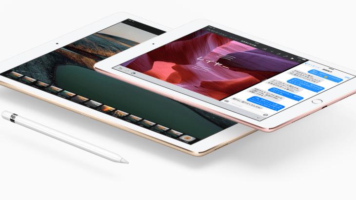 iPad Air 3(ipadPro9.7インチ)販売スタート!