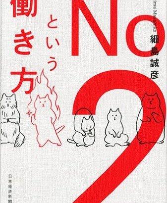 No.2という働き方