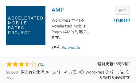 AMP対応ワードプレス