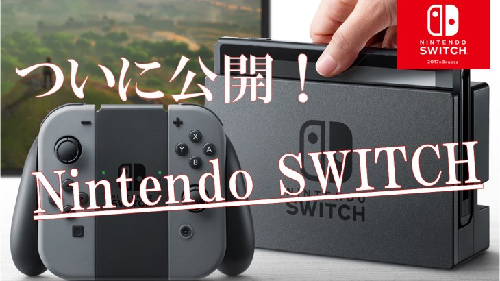 nintendo-switch発売(NX)