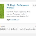 plugin-performance-profiler
