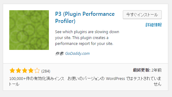 plugin-performance-profiler