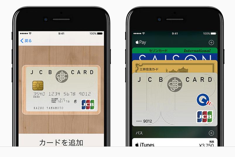 ApplePay対応アプリ