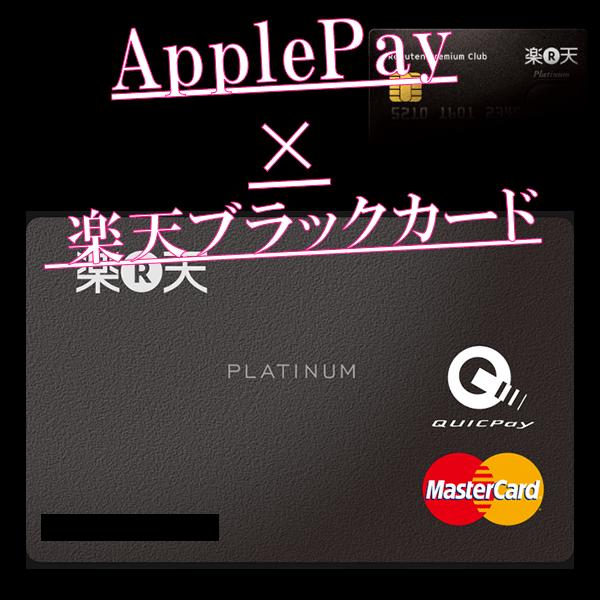 ApplePayに楽天ブラックカードも対応