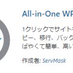 ワードプレスの移行に超便利All-in-One WP Migration(プラグイン)