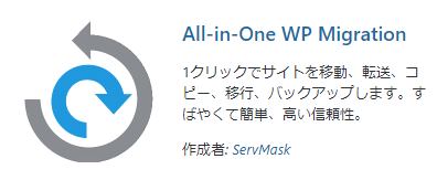 All-in-One WP Migration(プラグイン)