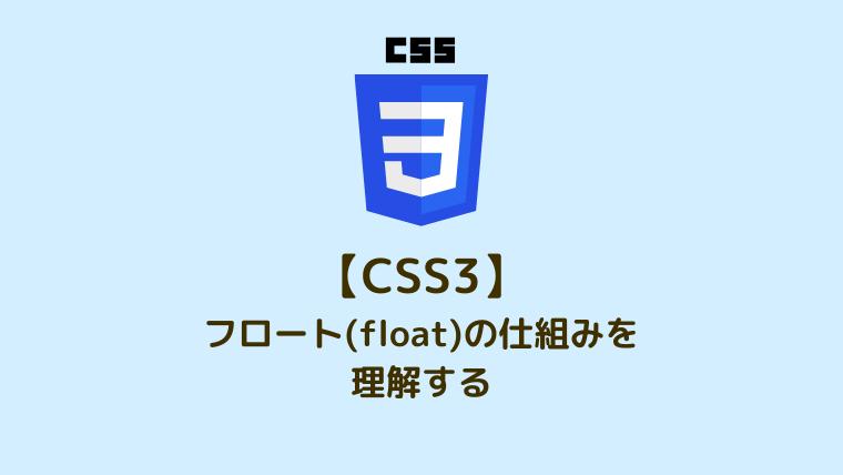 【CSS3】フロート(float)の仕組みを理解する