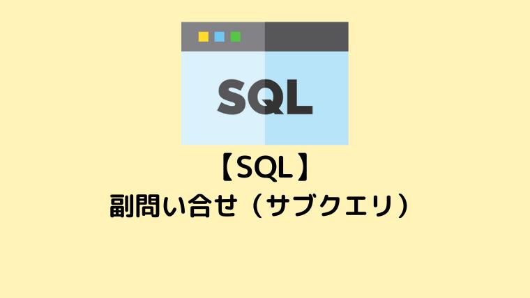 【SQL】副問い合せ(サブクエリ)の書き方
