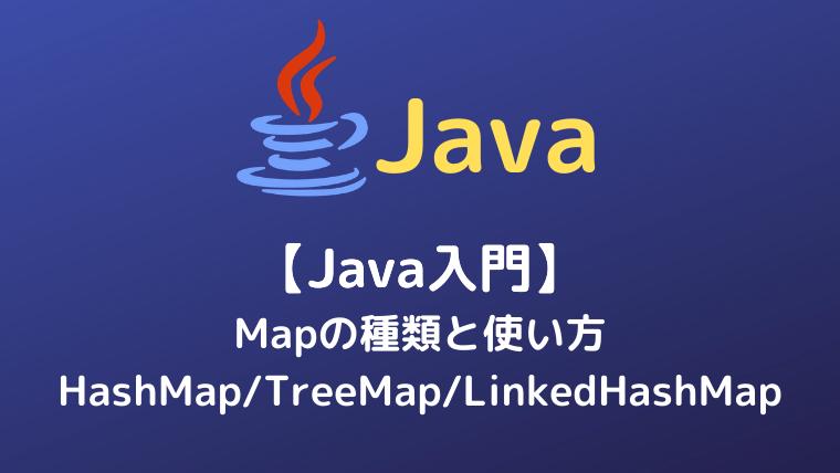 【Java入門】Mapの種類と使い方