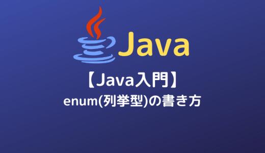 【Java入門】enum(列挙型)の書き方