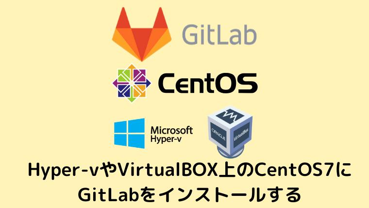 Hyper-vやVirtualBOX上のCentOS7にGitLabをインストールする