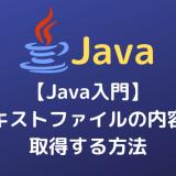 【Java入門】テキストファイルの内容を取得する方法