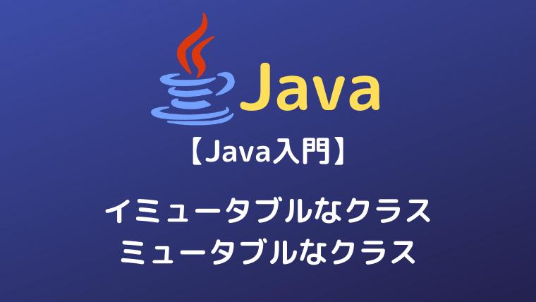 【Java入門】イミュータブルなクラスとミュータブルなクラス