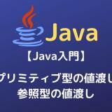 【Java入門】プリミティブ型の値渡しと、参照型の値渡し(参照渡し)