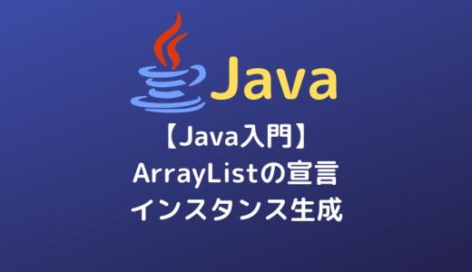 【Java入門】ArrayListの宣言とインスタンス生成