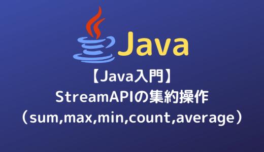 【Java入門】StreamAPIの集約操作(sum,max,min,count,average)