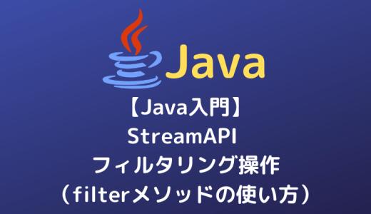 【Java入門】StreamAPI フィルタリング操作(filterメソッドの使い方)