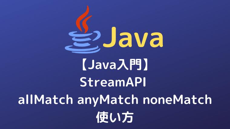 【Java入門】StreamAPIallMatchanyMatchnoneMatchの使い方