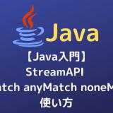【Java入門】StreamAPI allMatch、anyMatch、noneMatchの使い方