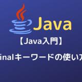【Java入門】finalキーワードをクラス、メソッド、フィールドに付与した場合の挙動の違い