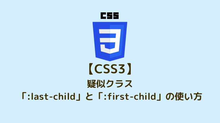 【CSS3】疑似クラス「last-child」と「first-child」の使い方