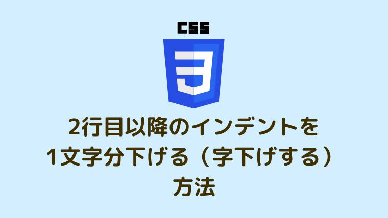 【CSS3】2行目以降のインデントを1文字分下げる(字下げする)方法