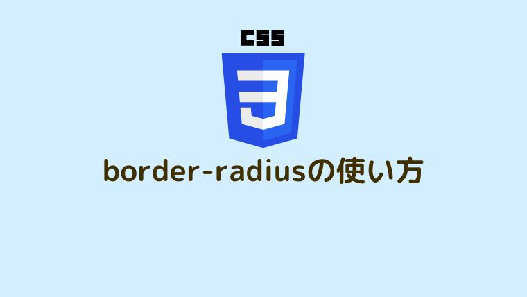 【CSS3】border-radiusの使い方