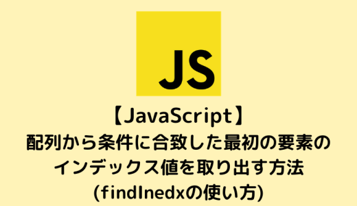 【JavaScript入門】配列から条件に合致した最初の要素のインデックス値を取り出す方法(findInedxの使い方)