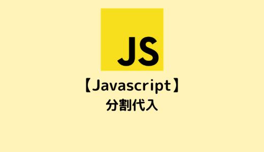 【JavaScript入門】分割代入