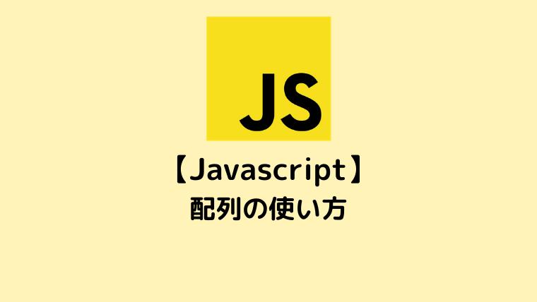 【Javascript】配列の使い方