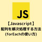 【Javascript】配列を順次処理する方法(forEachの使い方)