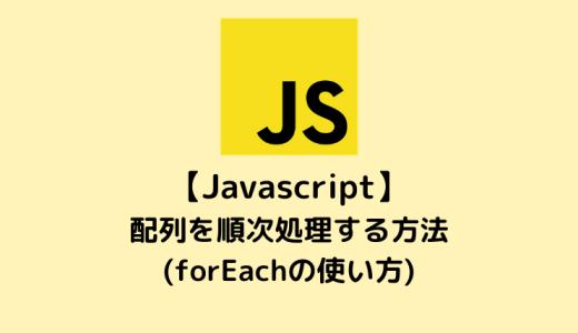 【JavaScript入門】配列を順次処理する方法(forEachの使い方)